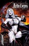 Обложка комикса Леди Смерть №7