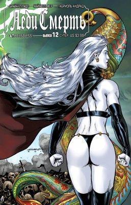 Серия комиксов Леди Смерть №12