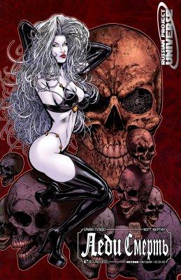 Серия комиксов Леди Смерть: Истоки. Ежегодник