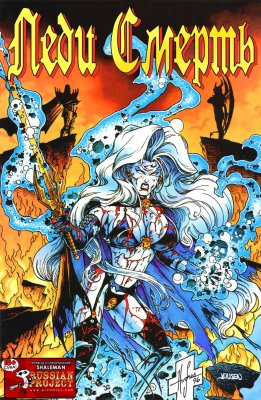 Серия комиксов Леди Смерть: Расплата №1