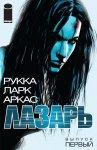 Обложка комикса Лазарь №1