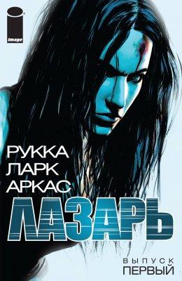 Серия комиксов Лазарь