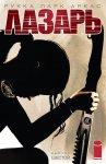 Обложка комикса Лазарь №6