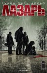 Обложка комикса Лазарь №7