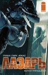 Обложка комикса Лазарь №13