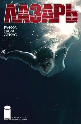 Серия комиксов Лазарь №14