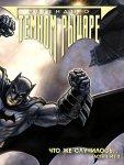 Обложка комикса Легенды о Темном Рыцаре №30