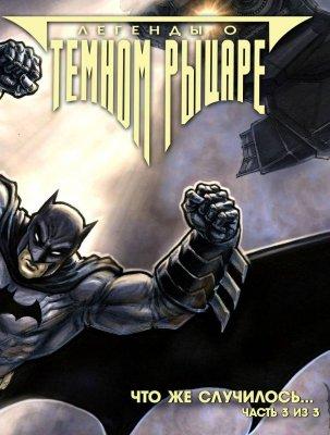 Серия комиксов Легенды о Темном Рыцаре №32