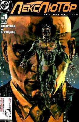 Серия комиксов Лекс Лютор: Человек Из Стали