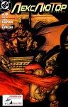 Обложка комикса Лекс Лютор: Человек Из Стали №3