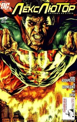 Серия комиксов Лекс Лютор: Человек Из Стали №5