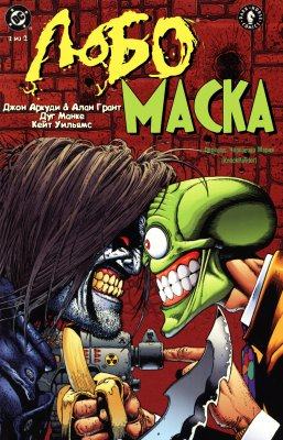 Серия комиксов Лобо и Маска