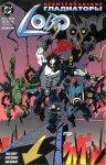 Обложка комикса Лобо: Неамериканские Гладиаторы №1