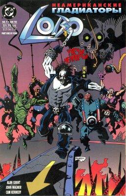 Серия комиксов Лобо: Неамериканские Гладиаторы