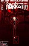 Обложка комикса Локки и Ключ №1