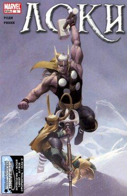 Серия комиксов Локи №3
