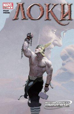 Серия комиксов Локи №4