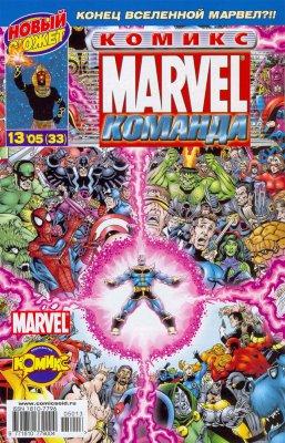 Серия комиксов Конец Вселенной Марвел