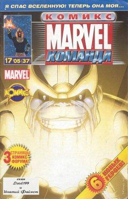 Серия комиксов Конец Вселенной Марвел №4