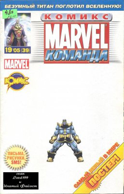Серия комиксов Конец Вселенной Марвел №6
