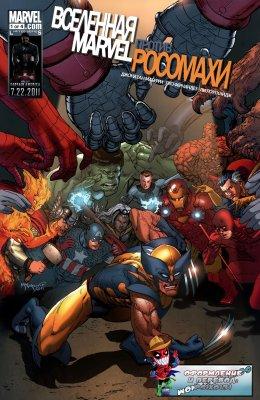 Серия комиксов Вселенная Marvel против Росомахи