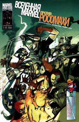 Серия комиксов Вселенная Marvel против Росомахи №2
