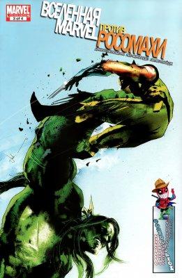 Серия комиксов Вселенная Marvel против Росомахи №3