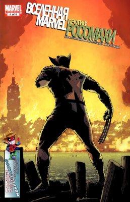 Серия комиксов Вселенная Marvel против Росомахи №4