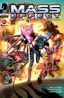 Серия комиксов Mass Effect: Бласто: Вечность Навсегда