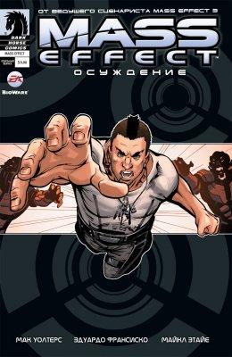 Серия комиксов Mass Effect: Осуждение