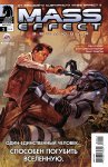 Обложка комикса Mass Effect: Эволюция №1