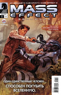 Серия комиксов Mass Effect: Эволюция