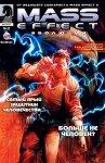 Обложка комикса Mass Effect: Эволюция №2