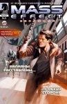 Обложка комикса Mass Effect: Эволюция №3