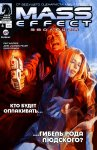 Обложка комикса Mass Effect: Эволюция №4