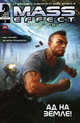 Серия комиксов Mass Effect: Родина