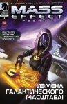 Обложка комикса Mass Effect: Родина №2