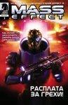 Обложка комикса Mass Effect: Родина №3