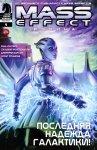 Обложка комикса Mass Effect: Родина №4