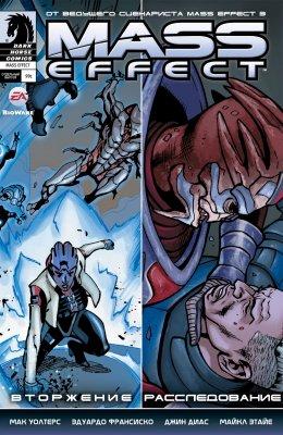 Серия комиксов Mass Effect: Вторжение / Расследование