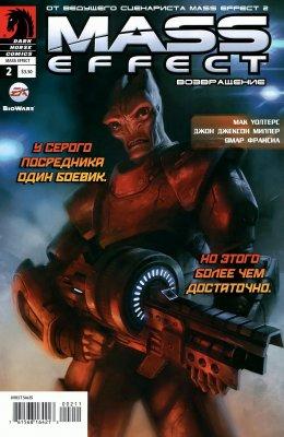 Серия комиксов Mass Effect: Искупление №2