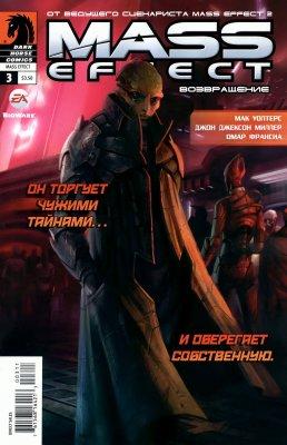 Серия комиксов Mass Effect: Искупление №3
