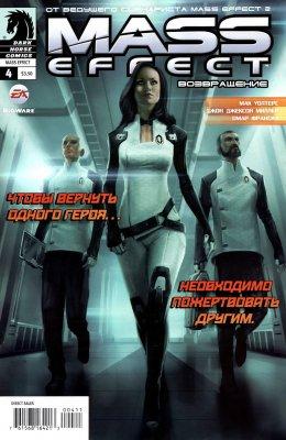 Серия комиксов Mass Effect: Искупление №4