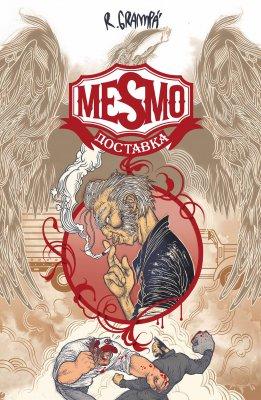 Серия комиксов Доставка Месмо