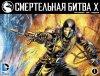 Обложка комикса Смертельная Битва Икс №1