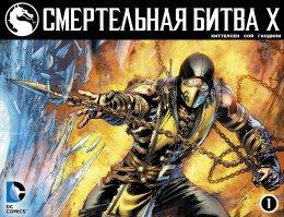 Серия комиксов Смертельная Битва Икс