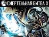 Обложка комикса Смертельная Битва Икс №4