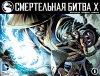 Обложка комикса Смертельная Битва Икс №6