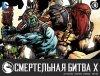 Обложка комикса Смертельная Битва Икс №16
