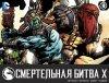Обложка комикса Смертельная Битва Икс №18